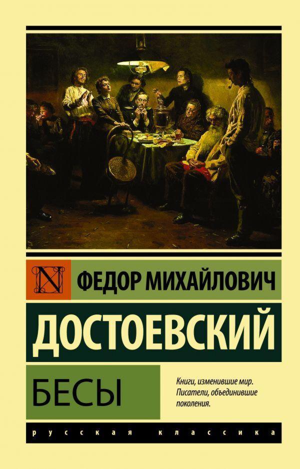 Достоевский Ф. М.: Бесы (русская классика)