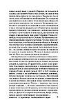 Достоевский Ф. М.: Бесы (русская классика), фото 4