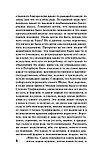 Достоевский Ф. М.: Бесы (русская классика), фото 5