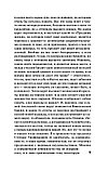 Достоевский Ф. М.: Бесы (русская классика), фото 6