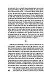 Достоевский Ф. М.: Бесы (русская классика), фото 7