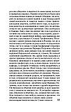 Достоевский Ф. М.: Бесы (русская классика), фото 8