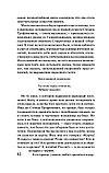 Достоевский Ф. М.: Бесы (русская классика), фото 9