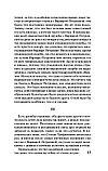 Достоевский Ф. М.: Бесы (русская классика), фото 10