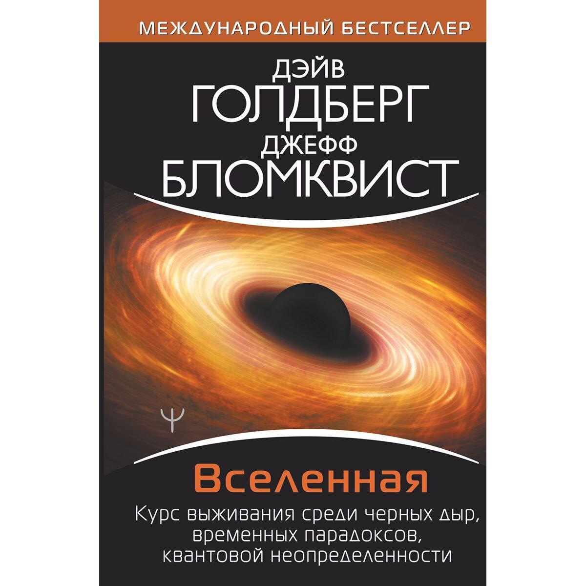 Голдберг Д., Бломквист Д.: Вселенная. Курс выживания среди черных дыр, временных парадоксов, квантовой