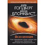 Голдберг Д., Бломквист Д.: Вселенная. Курс выживания среди черных дыр, временных парадоксов, квантовой, фото 2