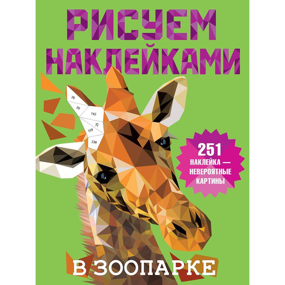 Дмитриева В. Г.: В зоопарке