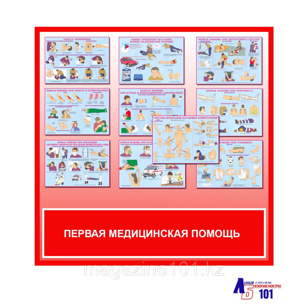 """Плакаты """"Первая медицинская помощь"""""""