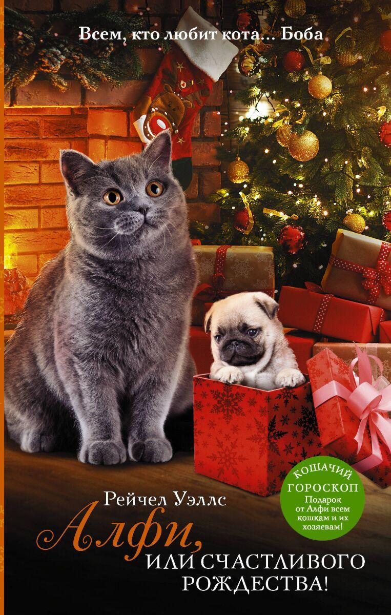 Уэллс Р.: Алфи, или Счастливого Рождества!