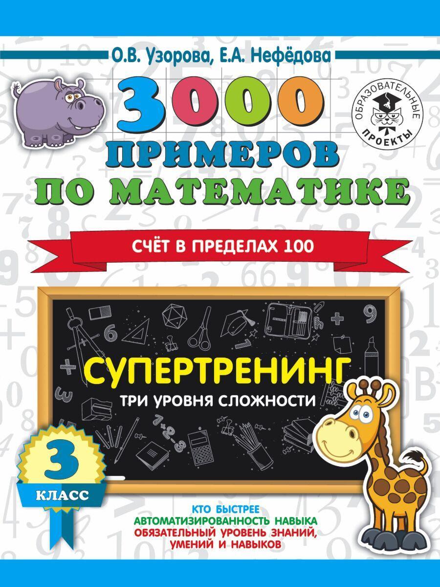 Узорова О. В., Нефедова Е. А.: 3000 примеров по математике. Супертренинг. Три уровня сложности. Счет в