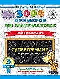 Узорова О. В., Нефедова Е. А.: 3000 примеров по математике. Супертренинг. Три уровня сложности. Счет в, фото 2