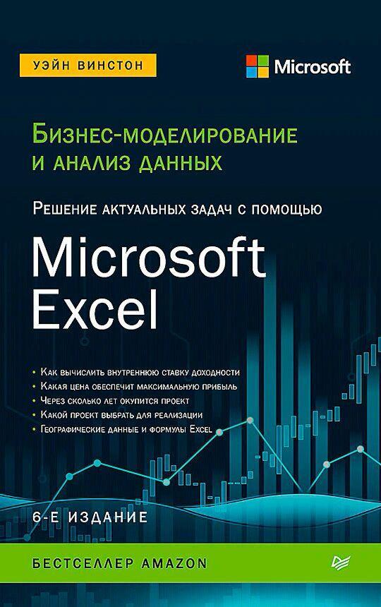 Винстон У.: Бизнес-моделирование и анализ данных. Решение актуальных задач с помощью Microsoft Excel. 6-е изд.