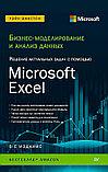 Винстон У.: Бизнес-моделирование и анализ данных. Решение актуальных задач с помощью Microsoft Excel. 6-е изд., фото 2