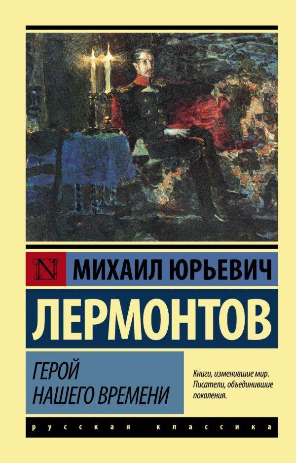 Лермонтов М. Ю.: Герой нашего времени