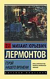 Лермонтов М. Ю.: Герой нашего времени, фото 2