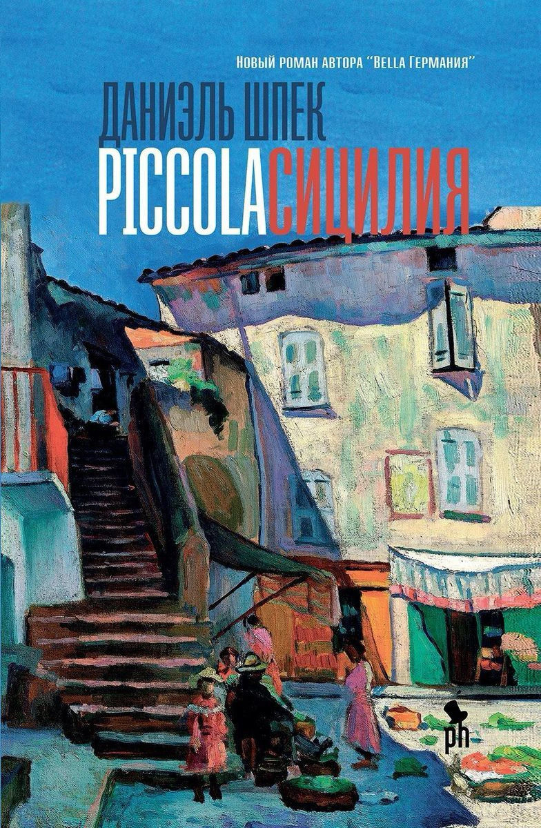 Шпек Д.: Piccola Сицилия