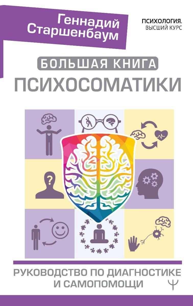 Старшенбаум Г. В.: Большая книга психосоматики. Руководство по диагностике и самопомощи