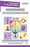Старшенбаум Г. В.: Большая книга психосоматики. Руководство по диагностике и самопомощи, фото 2