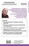 Старшенбаум Г. В.: Большая книга психосоматики. Руководство по диагностике и самопомощи, фото 3