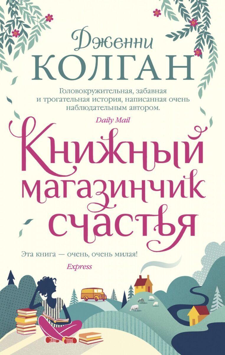 Колган Дж.: Книжный магазинчик счастья