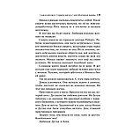 Бэгшоу Т.: Сидни Шелдон: Сорвать маску-2, или Молчание вдовы, фото 8