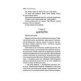 Бэгшоу Т.: Сидни Шелдон: Сорвать маску-2, или Молчание вдовы, фото 9