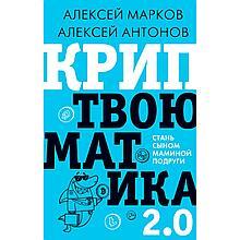 Марков А.: Криптвоюматика 2.0. Стань сыном маминой подруги