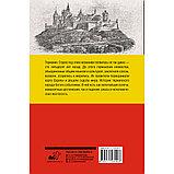Грэй Кэтрин: Германия. Полная история страны, фото 3