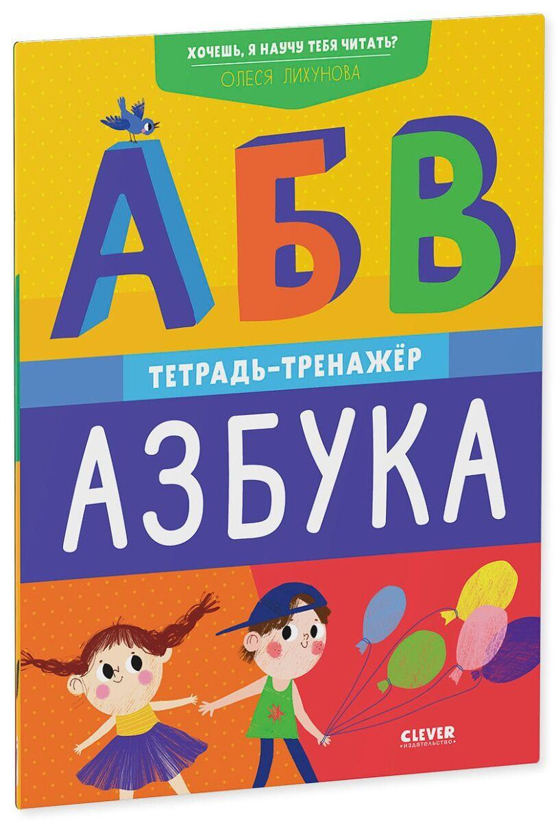 Лихунова О.: Хочешь, я научу тебя читать? Азбука. Тетрадь-тренажёр