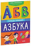 Лихунова О.: Хочешь, я научу тебя читать? Азбука. Тетрадь-тренажёр, фото 2
