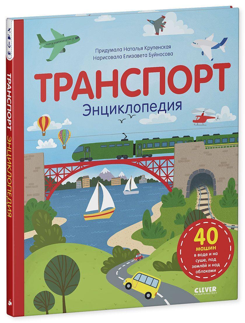 Крупенская Н.: Транспорт. Энциклопедия