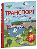 Крупенская Н.: Транспорт. Энциклопедия, фото 2