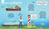 Крупенская Н.: Транспорт. Энциклопедия, фото 6