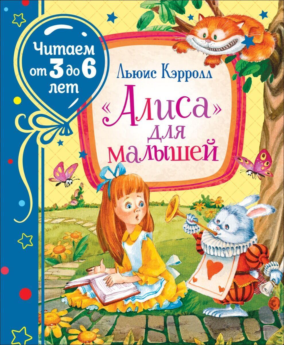 Кэрролл Л.: «Алиса» для малышей