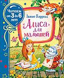 Кэрролл Л.: «Алиса» для малышей, фото 2