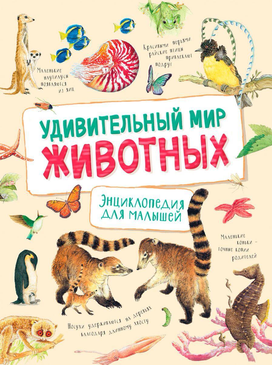 Ренне: Удивительный мир животных. Энциклопедия для малышей