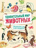 Ренне: Удивительный мир животных. Энциклопедия для малышей, фото 2