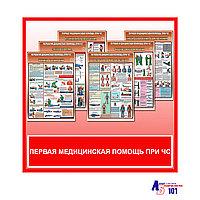 """Плакаты """"Первая медицинская помощь при ЧС"""""""