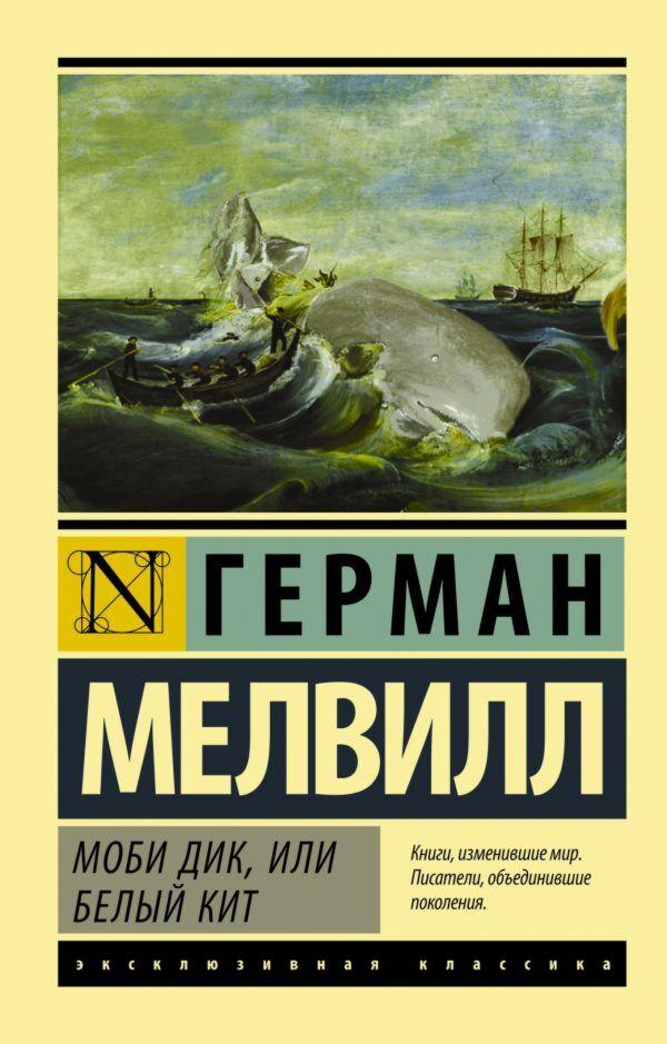 Мелвилл Г.: Моби Дик, или Белый кит