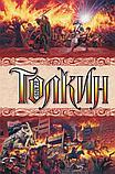 Толкин Дж. Р. Р.: Властелин колец, фото 2