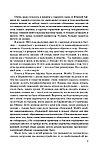 Толкин Дж. Р. Р.: Властелин колец, фото 7
