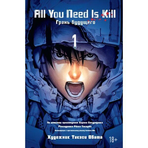 Сакурадзака Х.: All You Need Is Kill. Грань будущего. Книга 1