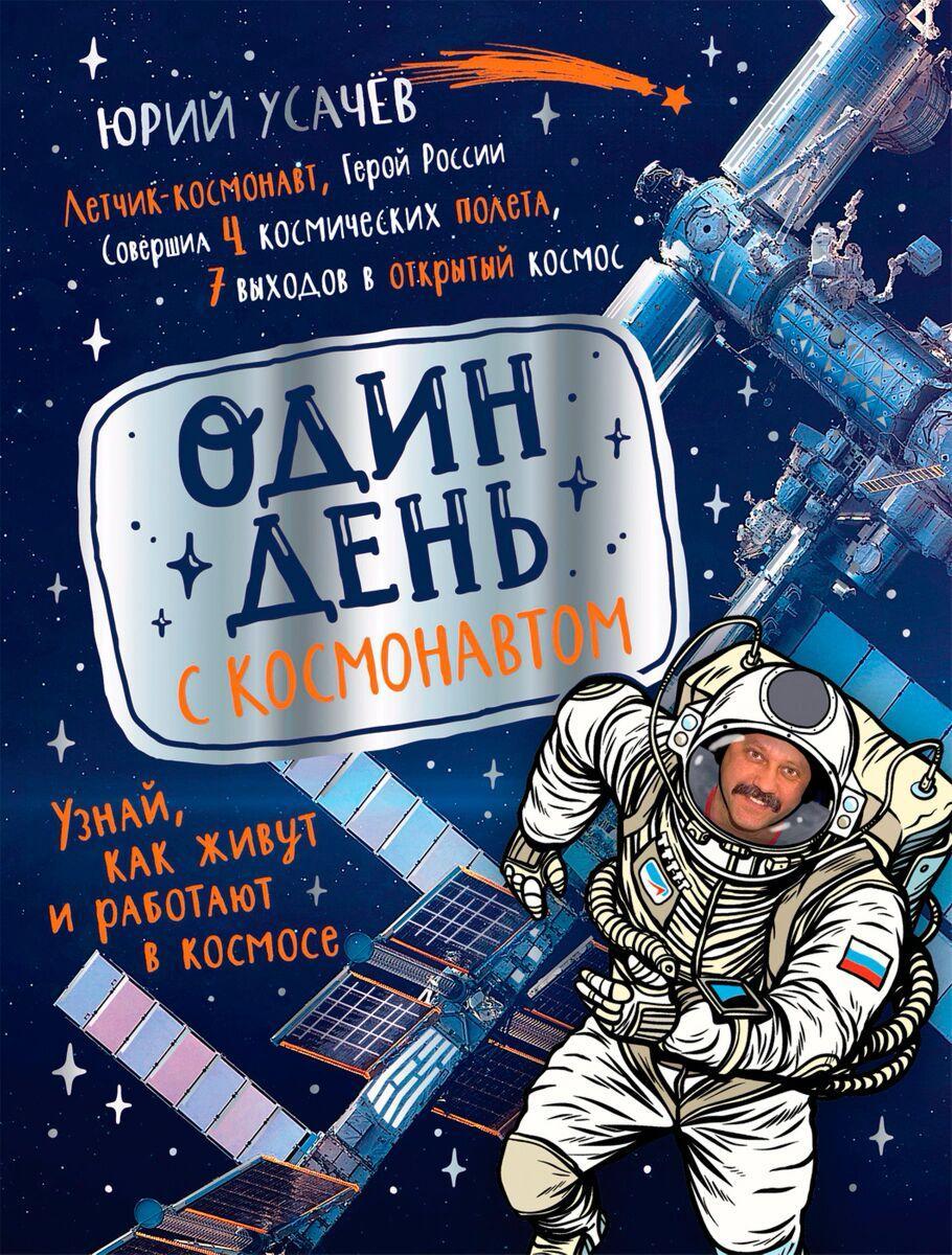 Усачев Ю. А.: Один день с космонавтом
