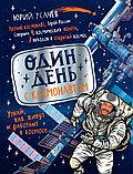 Усачев Ю. А.: Один день с космонавтом, фото 2