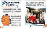 Усачев Ю. А.: Один день с космонавтом, фото 3