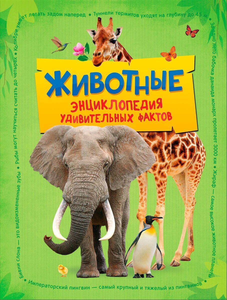 Бедуайер К.: Животные. Энциклопедия удивительных фактов