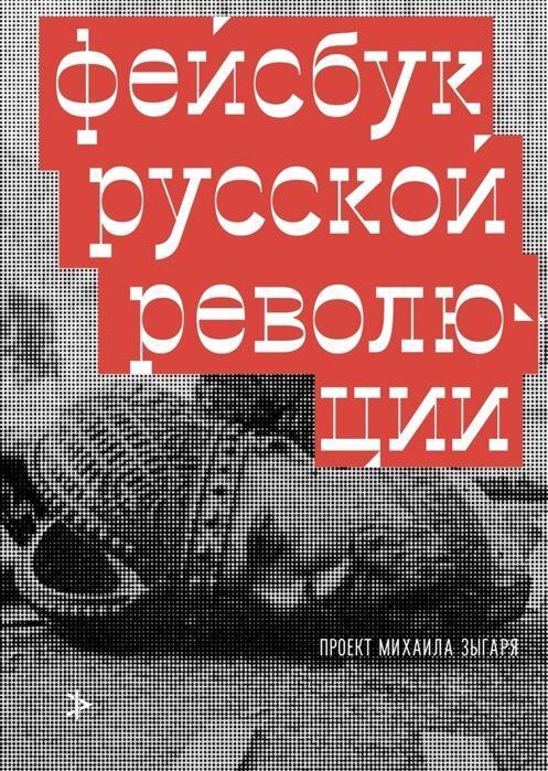 Зыгарь М.: Фейсбук русской революции