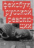 Зыгарь М.: Фейсбук русской революции, фото 2