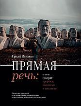 Искаков Е.: Прямая речь: о чем говорят пророки, политики и писатели. Памятные изречения и их соответствия на