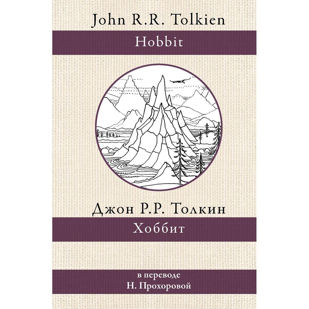 Толкин Дж. Р. Р.: Хоббит